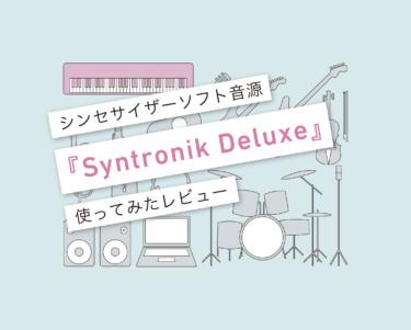 『Syntronik Deluxe』使い方レビュー