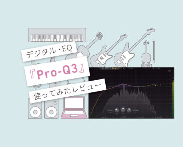 Pro-Q3使い方レビュー
