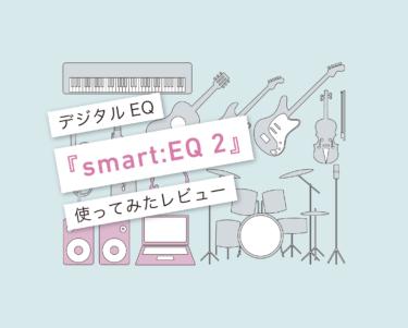 『smart:EQ 2』初心者に絶対おすすめEQ!使ってみたレビュー