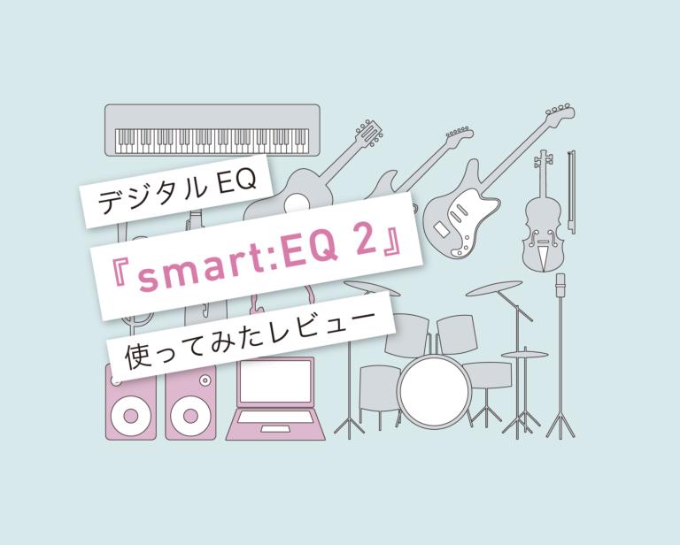 smart:EQ 2 レビュー