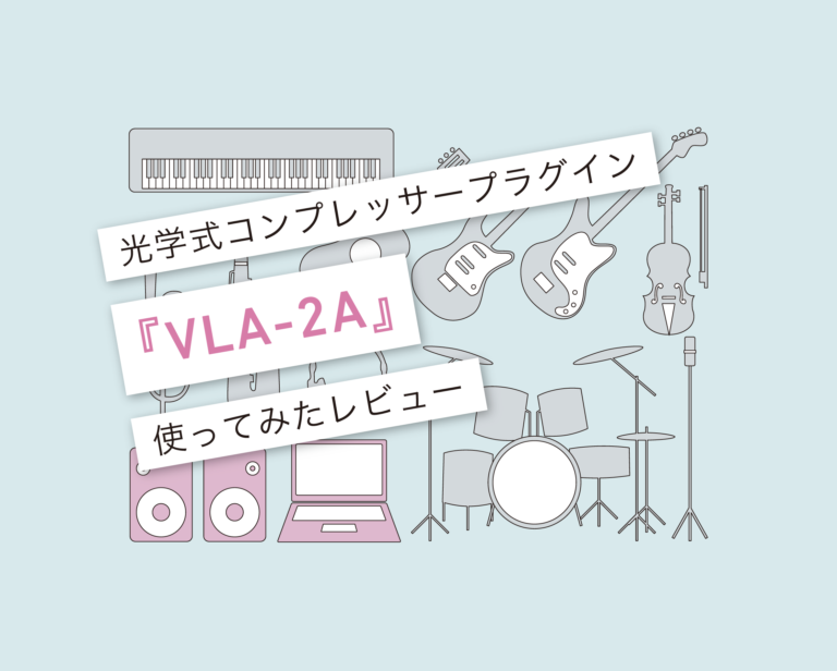 Black Rooster Audio VLA-2A レビュー