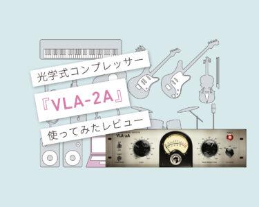 VLA-2A-2 使い方レビュー
