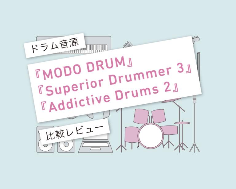 ドラム音源比較!『MODO DRUM』vs『Superior Drummer 3』vs『Addictive Drums 2』レビュー
