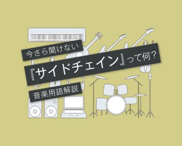 DTM音楽用語022「サイドチェイン」とは?
