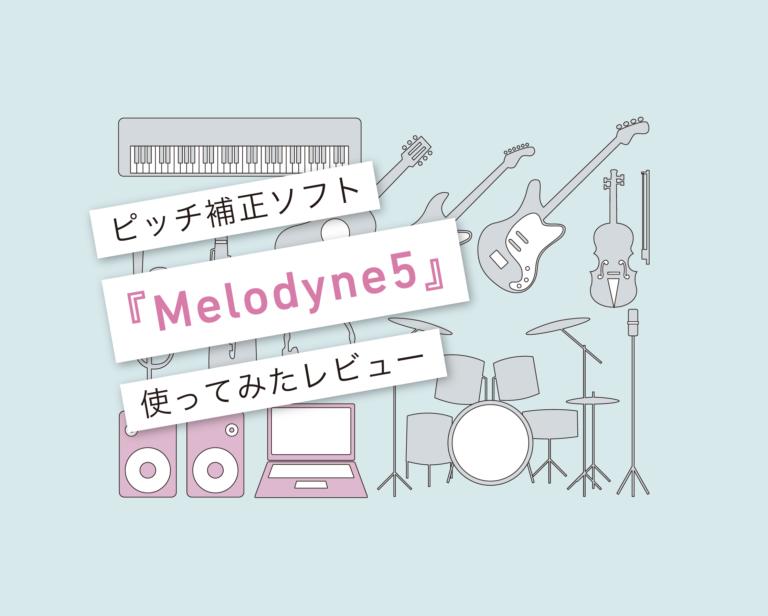 Melodyne 5 レビュー
