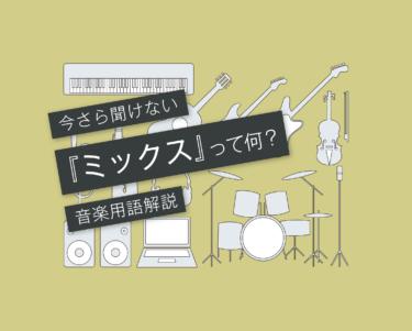 DTM音楽用語018「ミックス」とは?