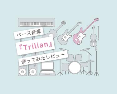 Trilian レビュー