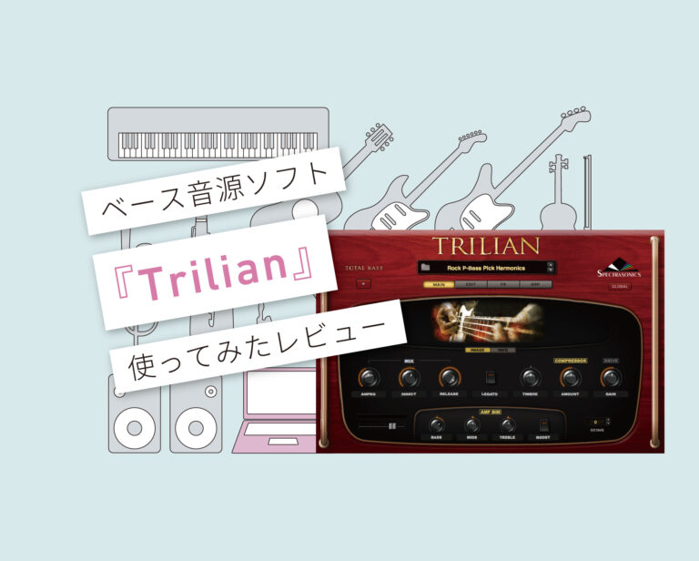 Trilian_使い方レビュー