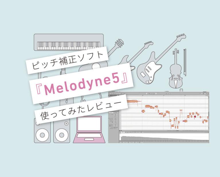 Melodyne5 使い方レビュー