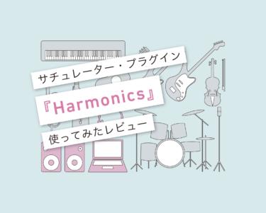 softube『Harmonics』お手軽高音質サチュレーター!使ってみたレビュー