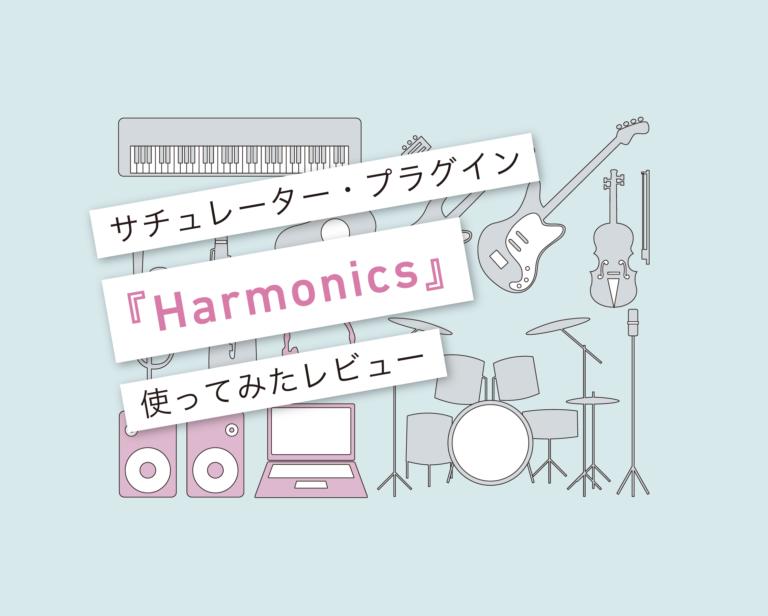 softube『Harmonics』レビュー