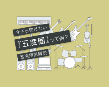 DTM音楽用語028「五度圏」とは?