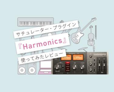 Harmonics 使い方レビュー