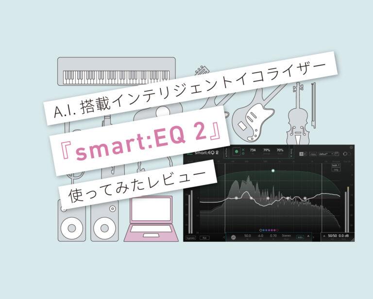 smart:EQ 2 使い方レビュー