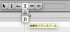 Melodyne 5使い方