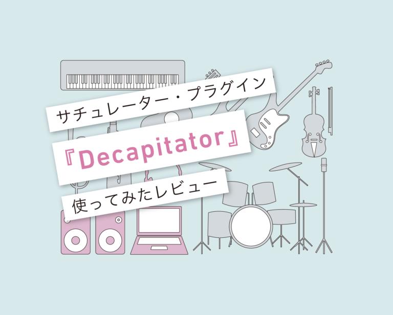 Soundtoys「Decapitator」レビュー