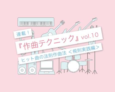 作曲テクニック10 〜ヒット曲の法則で作る作曲法02 <規則実践編>〜