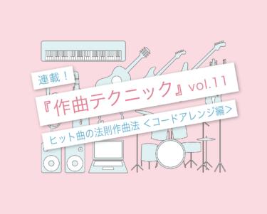 作曲テクニック11 〜ヒット曲の法則で作る作曲法03 <コードアレンジ編>〜