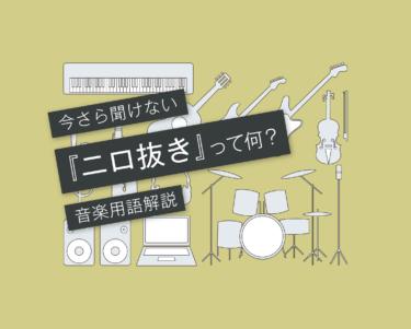 DTM音楽用語021「ニロ抜き音階」とは?