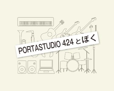 TASCAM PORTASTUDIO 424 とぼく