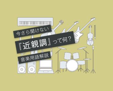 DTM音楽用語027「近親調」とは?