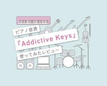 『Addictive Keys』結局これを使ってしまう!使ってみたレビュー
