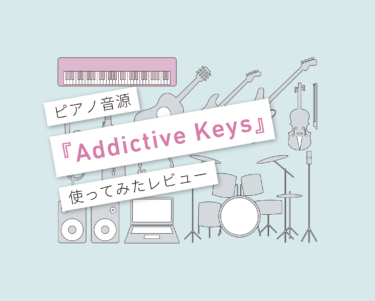 Addictive Keys 使い方レビュー