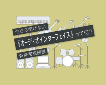 DTM音楽用語041「オーディオインターフェイス」とは?