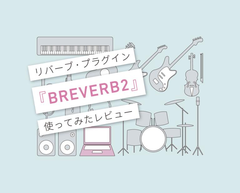 BREVERB2_使い方_レビュー