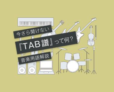 初心者にもわかりやすい「TAB譜」とは?