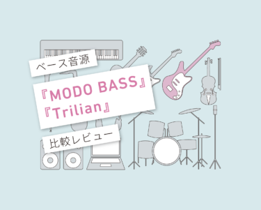 modobass_vs_Trilian比較レビュー