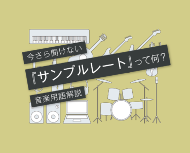 DTM音楽用語036「サンプルレート」とは?