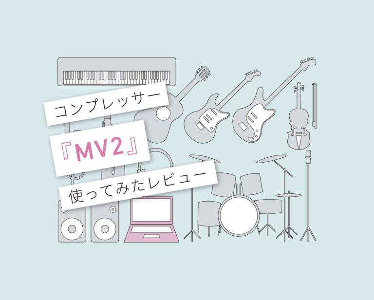 MV2使い方レビュー