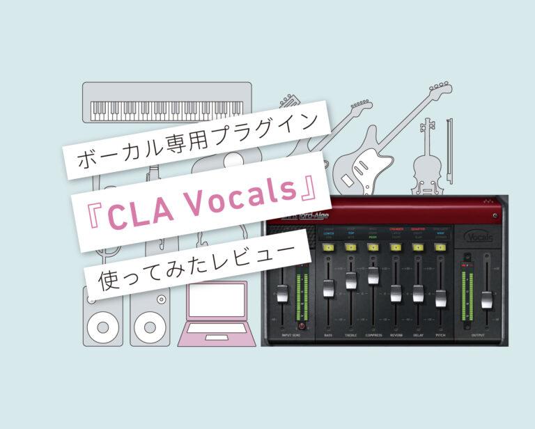 CLA Vocals 使い方レビュー