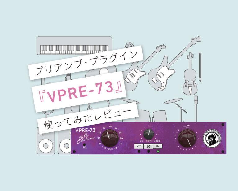 VPRE-73使い方レビュー