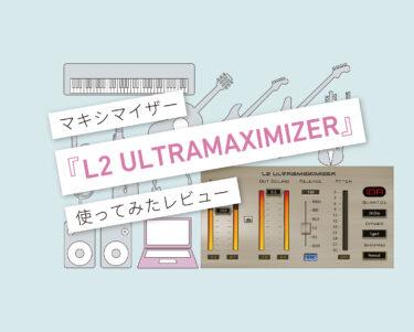 L2 ULTRAMAXIMIZER 使い方レビュー