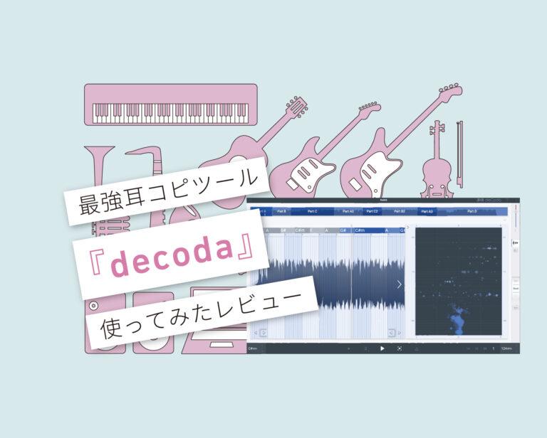 decodaの使い方レビュー