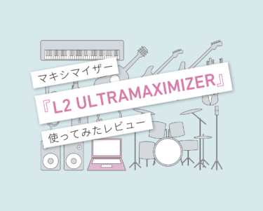 L2 ULTRAMAXIMIZER使い方レビュー