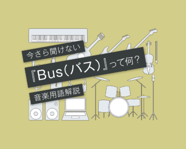 DTM音楽用語065「Bus(バス)」とは?