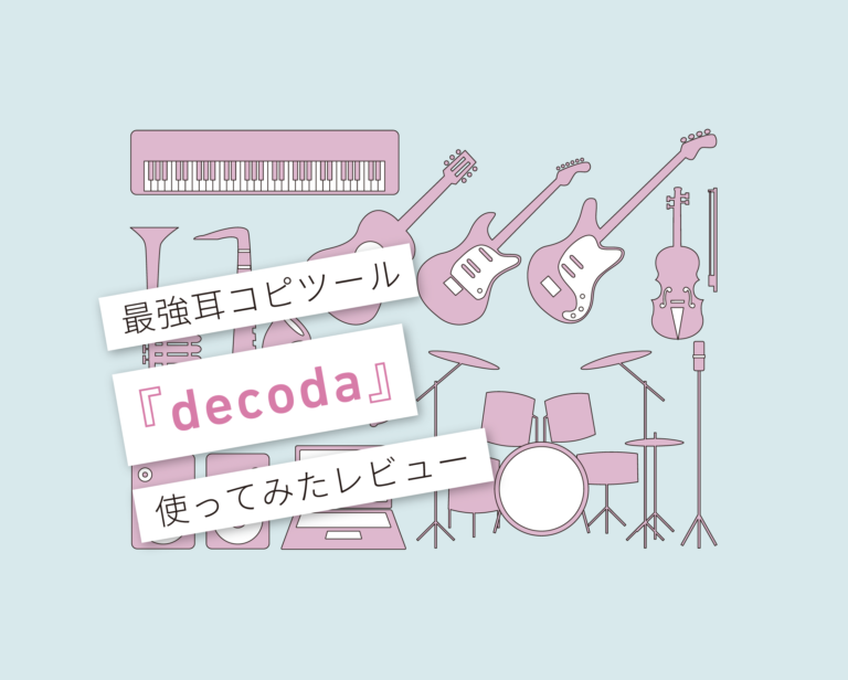 ZPLANE「decoda」レビュー