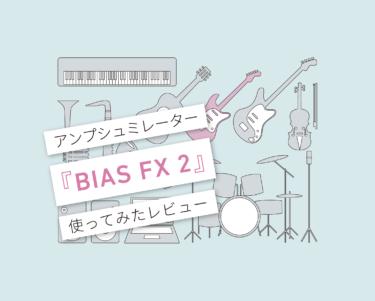 『BIAS FX 2』ギタリスト必須アイテム!使ってみたレビュー