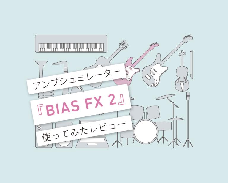 BIAS FX 2 レビュー