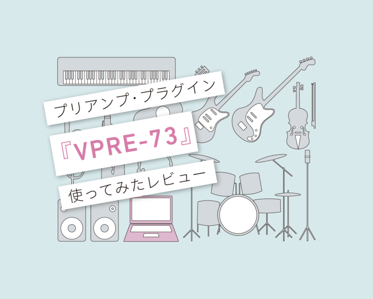 BLACK ROOSTER AUDIO「VPRE-73」使い方レビュー