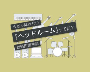 DTM音楽用語061「ヘッドルーム」とは?