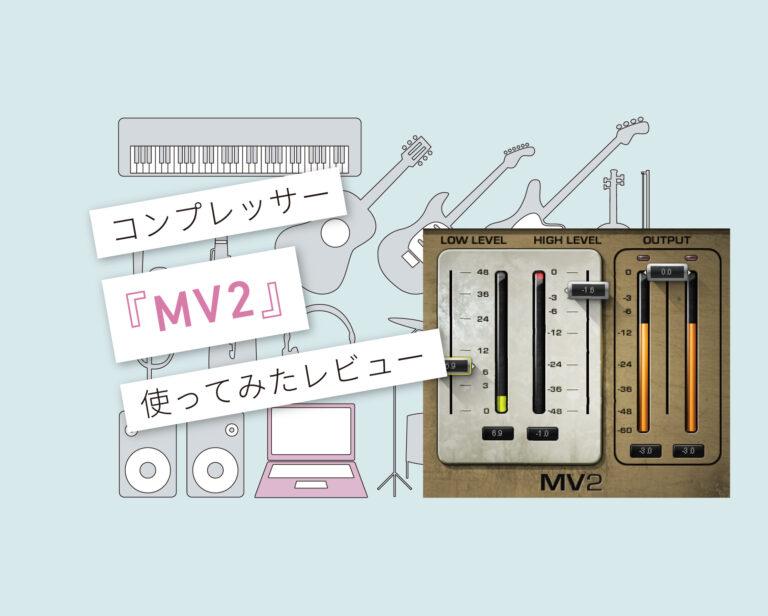 MV2 使い方レビュー