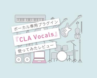 waves『CLA Vocals』一番使いやすいボーカル専用オールインワン・プラグイン!使ってみたレビュー