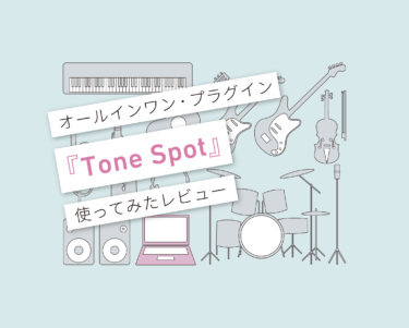 Audified ToneSpot Acoustic Expressレビュー