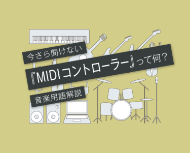 DTM音楽用語074「MIDIコントローラー」とは?