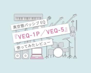 VEQ-1P/VEQ-5使い方レビュー