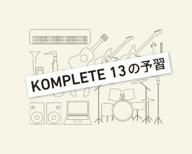 KOMPLETE 13レポート